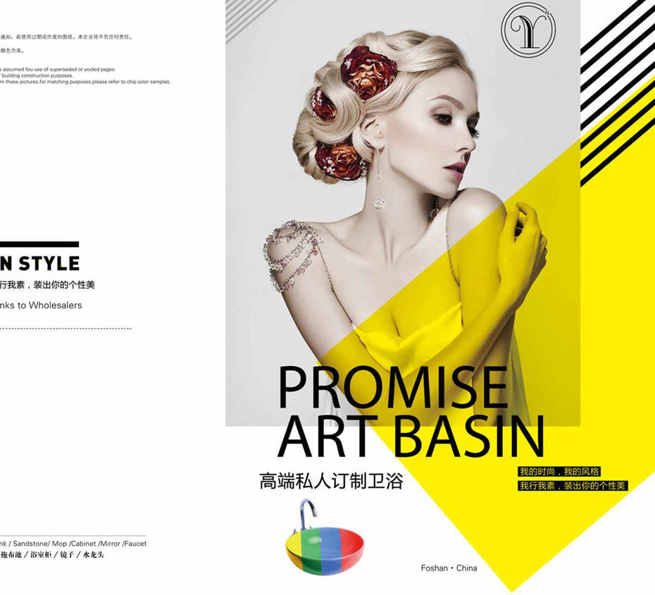 2018 Oct Promise Art  Basin Catologue / sinks manufacture