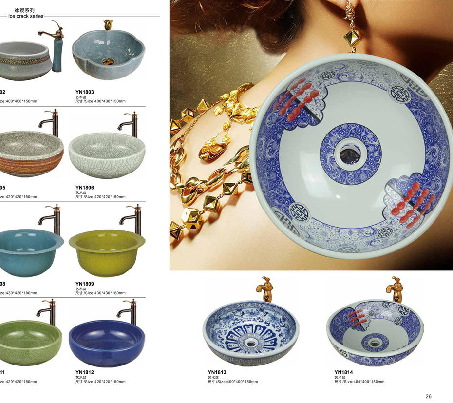 2017 Promise Art Basin Catologue/ Sinks manufacture in China